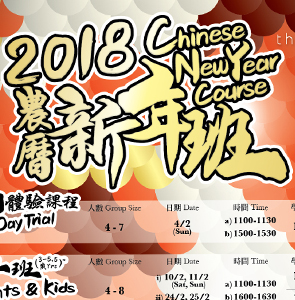 Chinese New Year Course 2018